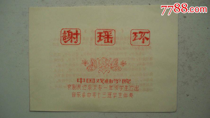 七十年代中国戏曲学院视频表演系中专一京剧学年级v视频中小学生图片