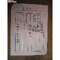 民国31年5仟元高额银行开户存户申请书-¥20 元_收据/收条_7788网