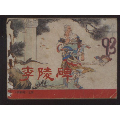 李陵碑-¥3.80 元_�B�h��_7788�W
