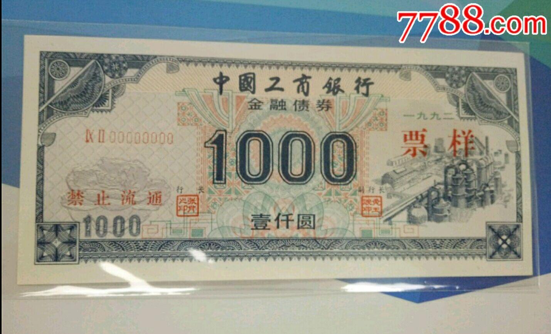中国工商银行金融债券(se63222040)_