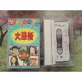 【大革新】【下集】【STEREO】【磁带】-¥3 元_磁带/卡带_7788网