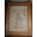 刚收到的老画家作品----26厘米*19厘米-¥50 元_人物国画原作_7788网