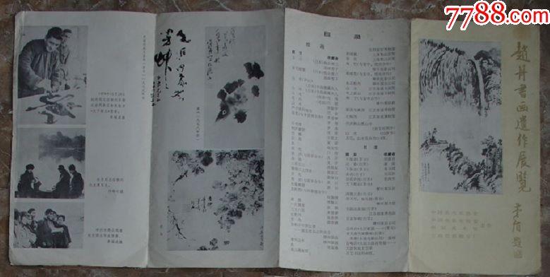 赵丹书画遗作展览【简介目录】(se63246560)_