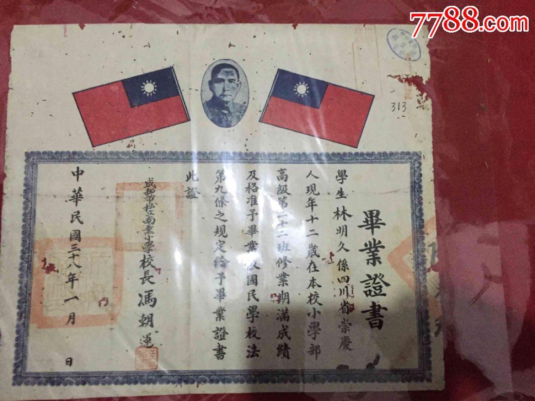民国三十八年四川成都私立小学校排名小学一份证书毕业丰泽区图片