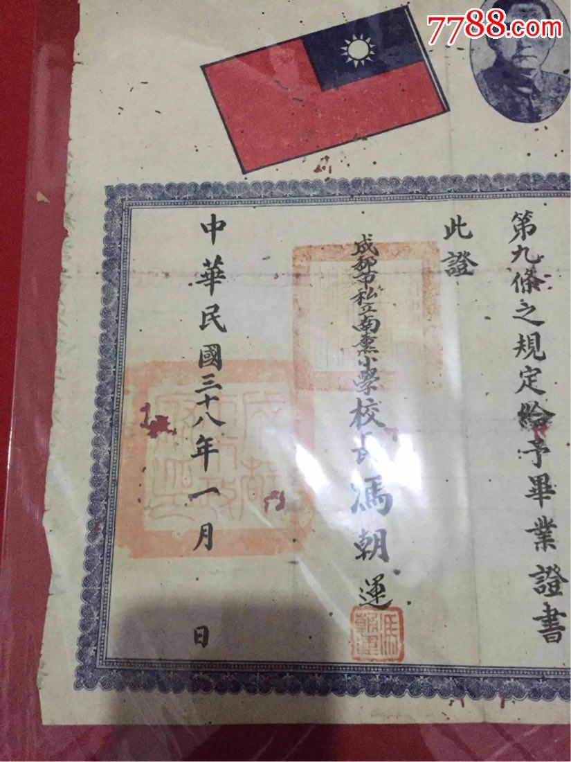 民国三十八年四川成都私立小学校毕业全国一份活动课中小学证书实验教学说图片
