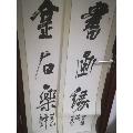 著名书法家刘兆英作品-¥58,000 元_字画书法_7788网