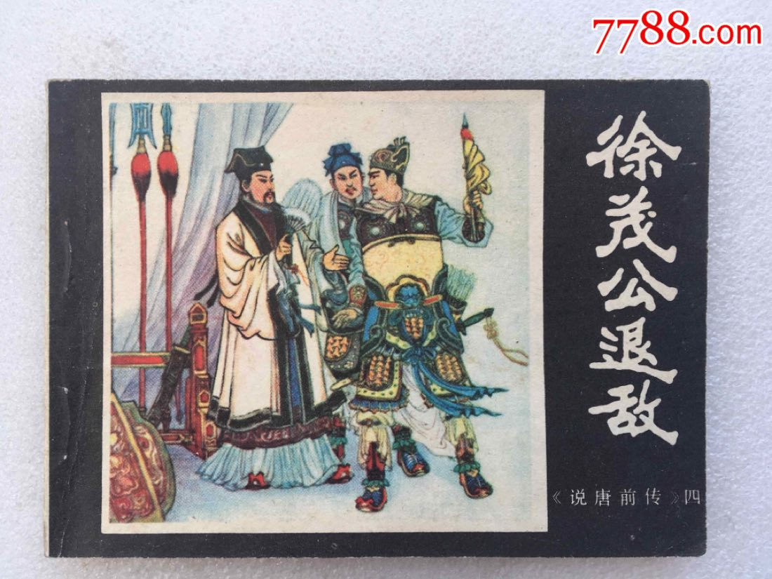 徐茂公退敌A(说唐前传之四)82一版一印(se63404923)_