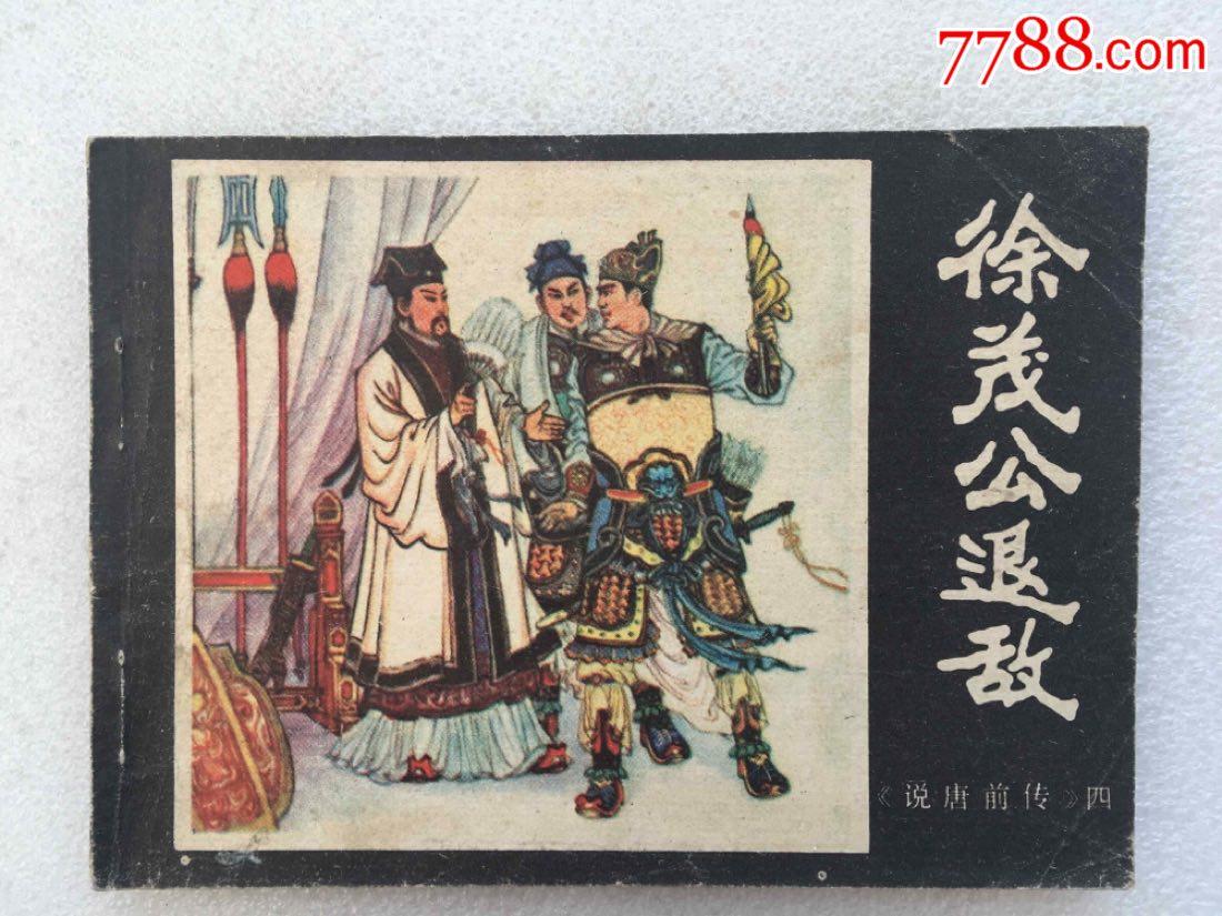 徐茂公退敌B(说唐前传之四)82一版一印(se63408328)_