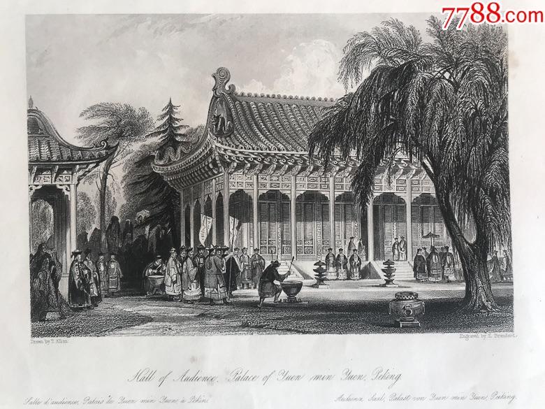 圆明园研究原版画-清代圆明园皇帝接见各官员的会客厅
