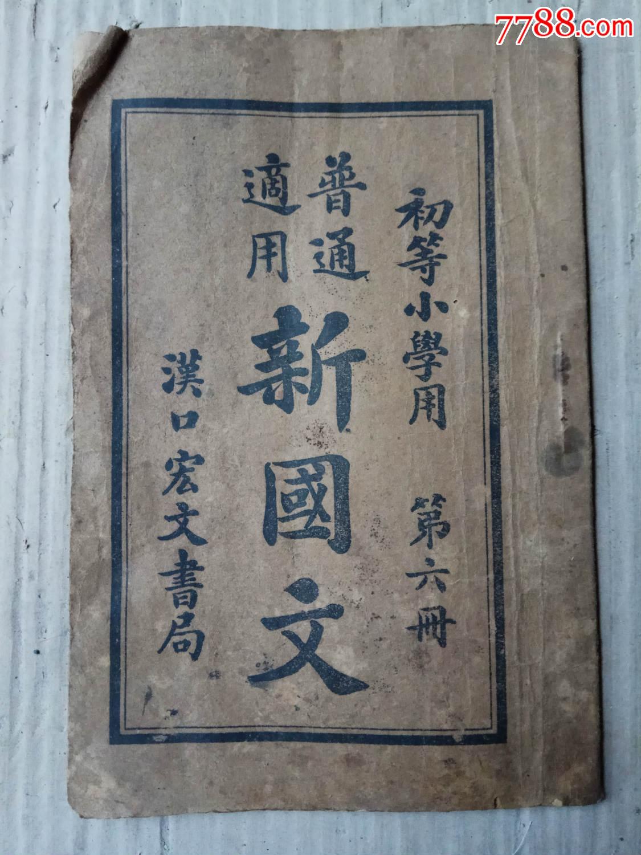 普通适用新国文初等小学用第六册(se63380965)_