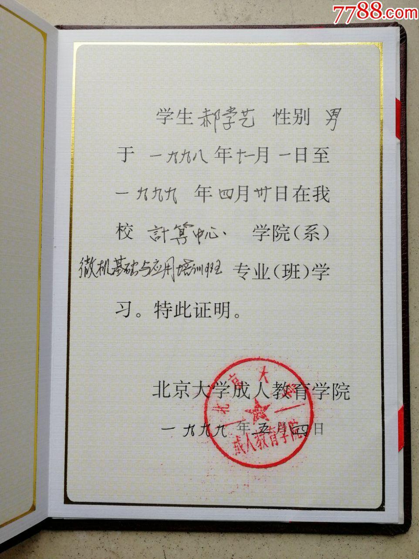 北京成人教育_少见1999年北京大学成人教育学院结业证书