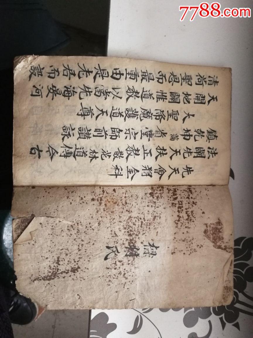 西氏二年关咸丰手书符法秘籍好品一厚本元素攻略之战iv魔法图片