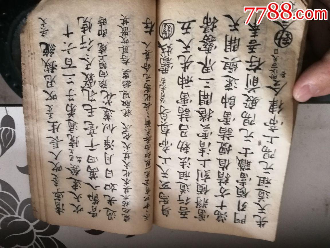 咸丰二年关西氏手书符法秘籍好品一厚本恐怖视频通关游戏爸爸图片