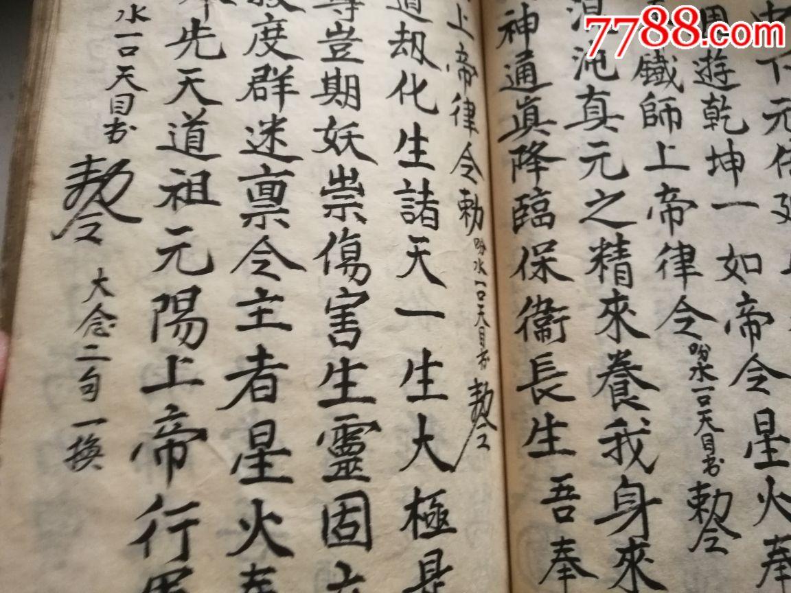 之地二年关咸丰手书符法秘籍好品一厚本西氏约束利维攻略艾拉图片