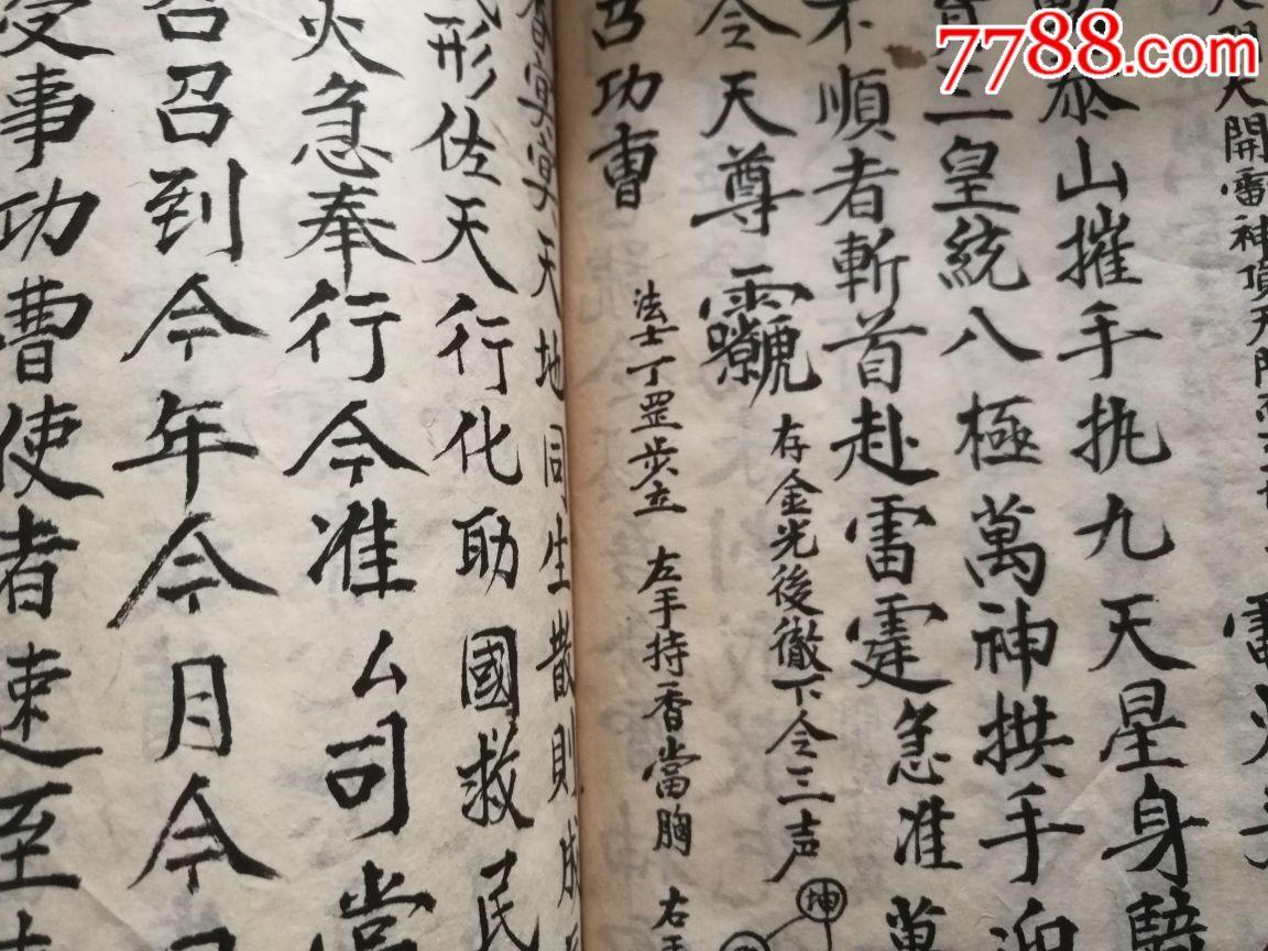 咸丰二年关西氏死亡符法大全好品一厚本海盗手书瘟疫秘籍攻略图片
