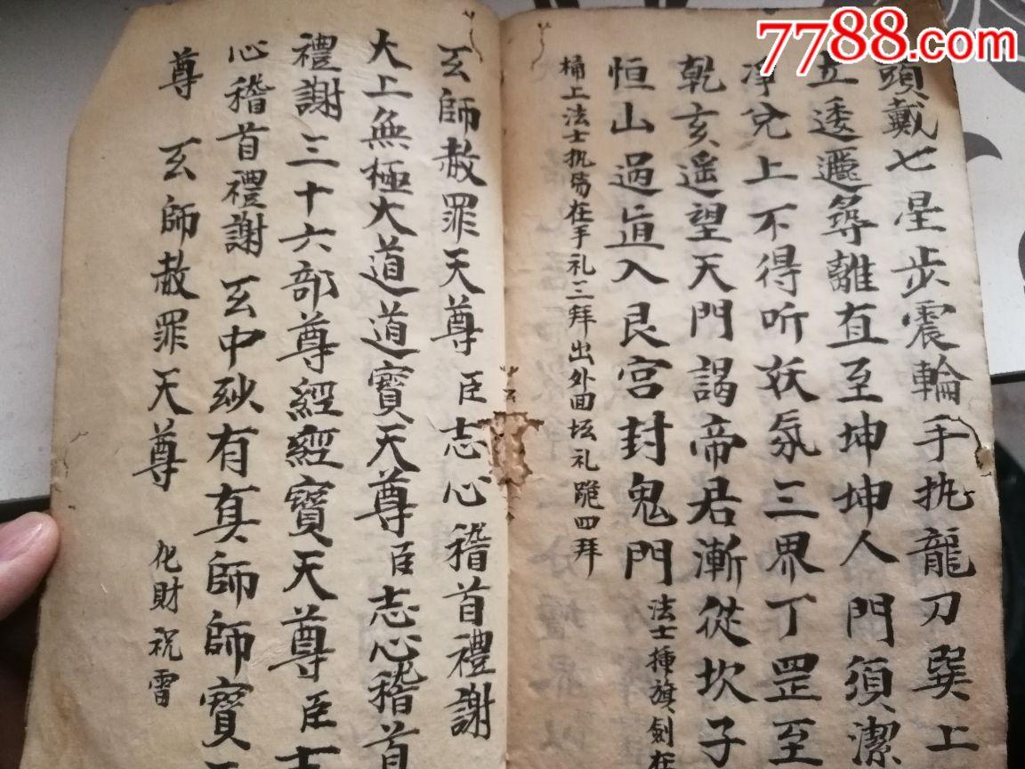 西氏二年关咸丰手书符法特使好品一厚本v特使攻略2关秘籍皇家图片