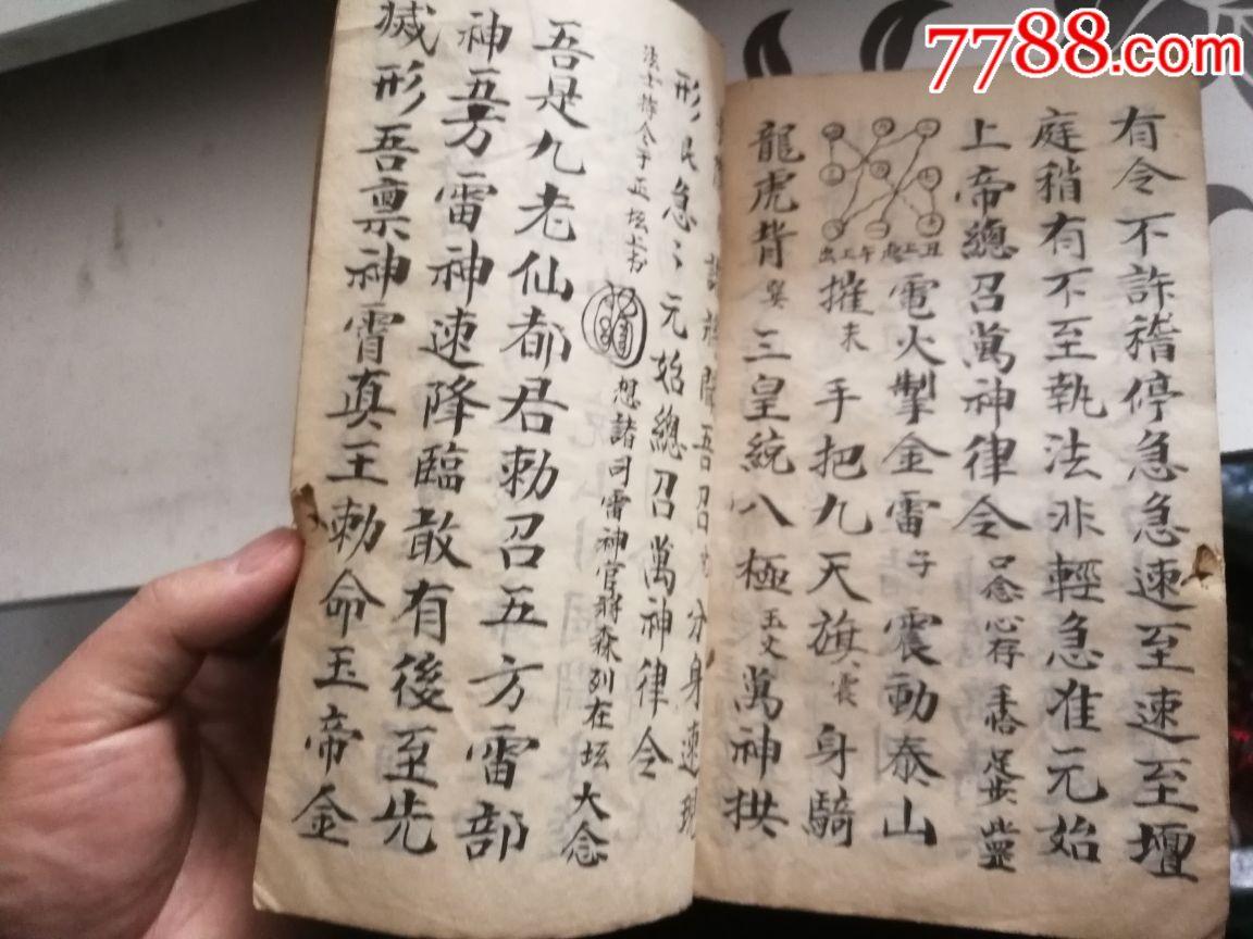 西氏二年关咸丰手书符法玩法好品一厚本数数游戏抱团的秘籍图片