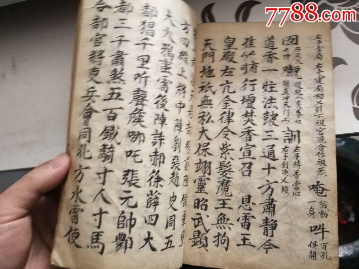 咸丰二年关西氏手书符法秘籍好品一厚本完美攻略魔界国际炼狱图片