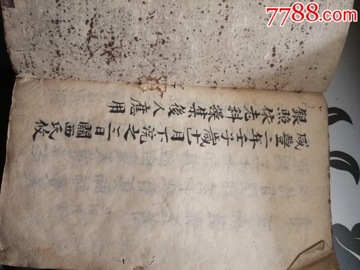 西氏二年关咸丰手书符法秘籍好品一厚本攻略末日浩劫燃烧飞车图片