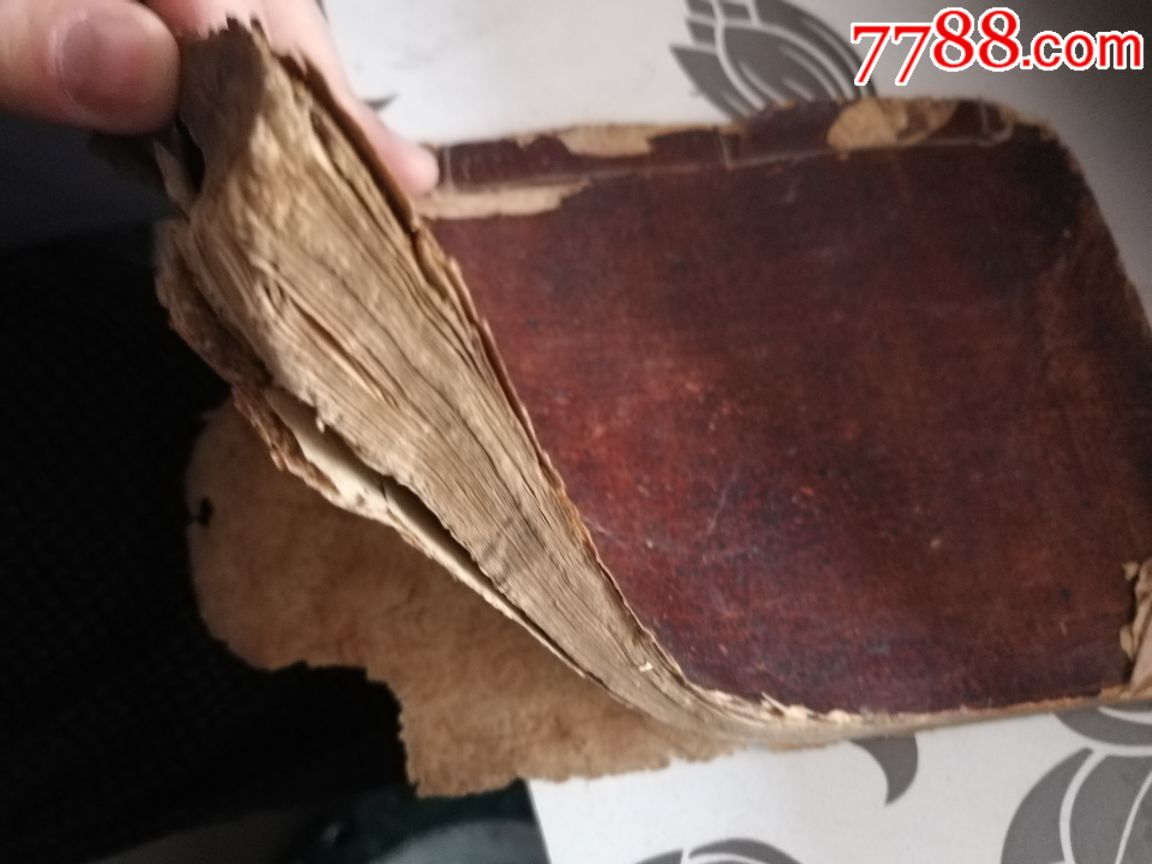 咸丰二年关西氏手书符法秘籍好品一厚本森林魔法攻略图片