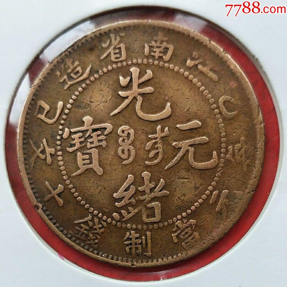 清代.铜元.江南.乙巳.飞龙.十文(3559)(se63594326)_