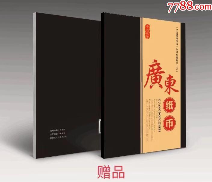 《广东纸币》《中国纸币图录》分省系列丛书(壹)买一本赠70周年纪念钞一枚(se63633938)_