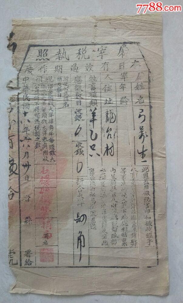 民��十八年屠宰��陶�(se63691267)_