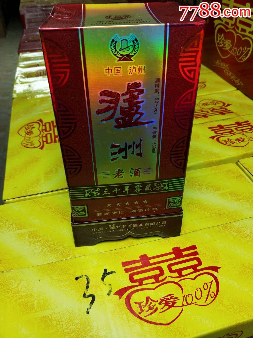 50°泸州老酒30年窖臧50度500ml)(se63693015)_