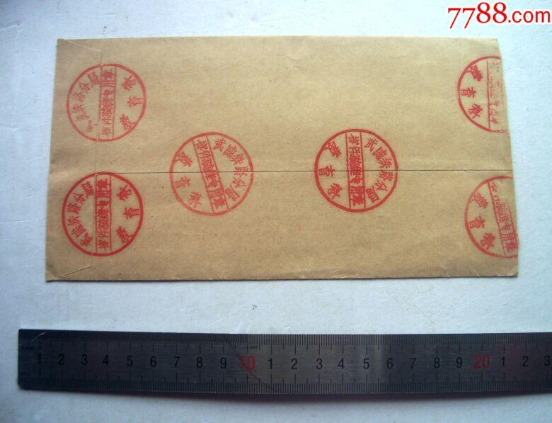 铁路系统信封-武威铁路分局