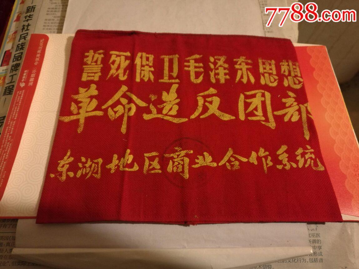 特大红袖套:绍兴东湖革命造反团部(se63736705)_
