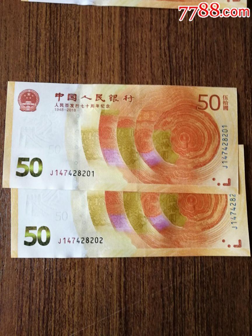 人民币70周年纪念钞2连