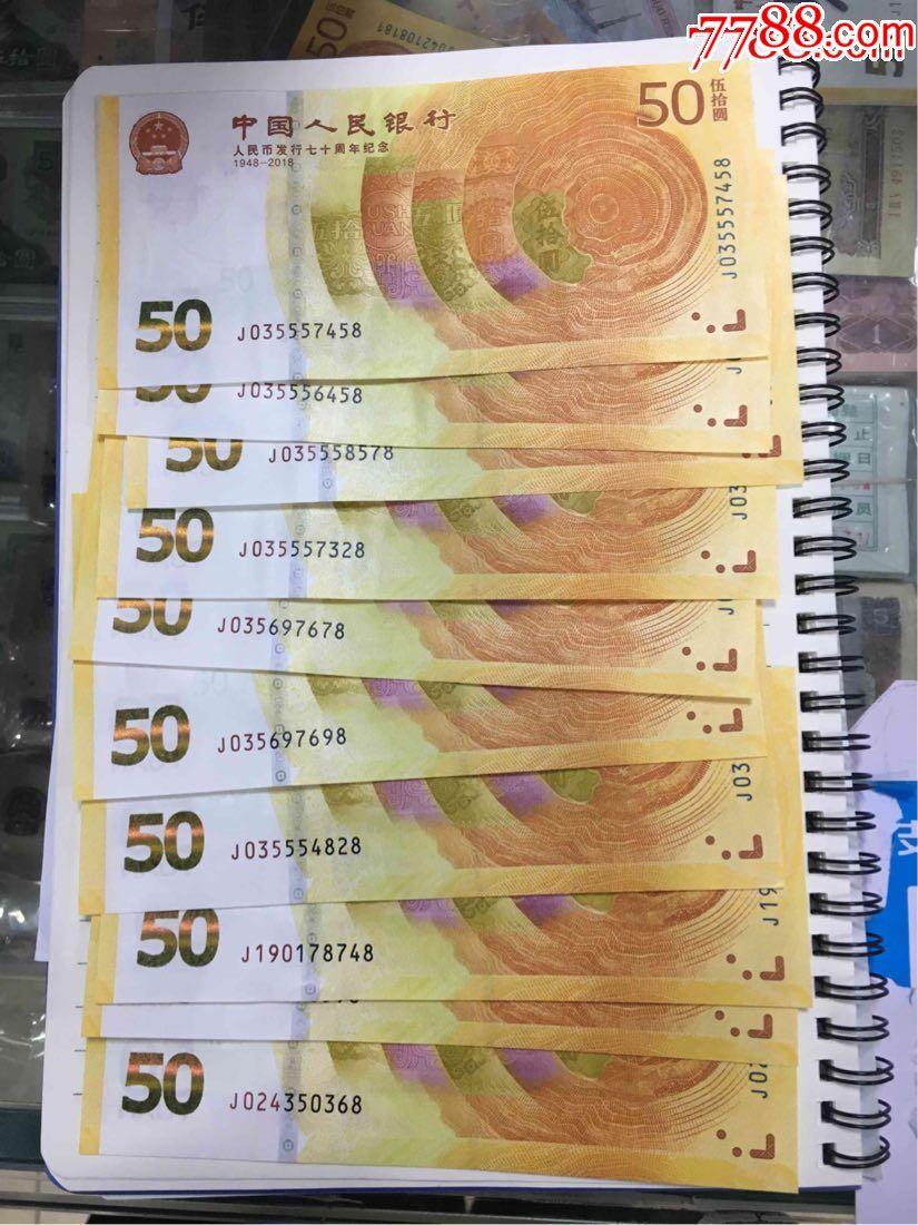 70周年纪念钞趣味号十张