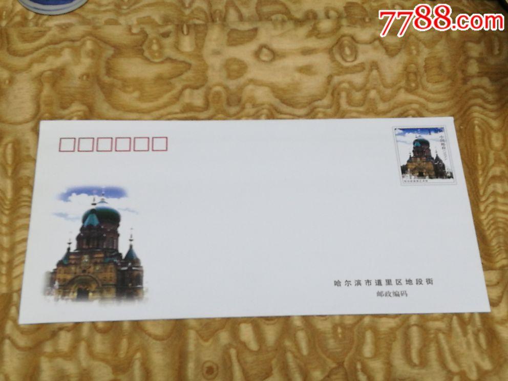 中邮版120分哈尔滨建筑艺术馆(se63755286)_