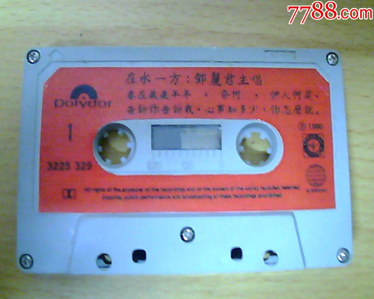 老磁带:邓丽君--在水一方(缺歌词)