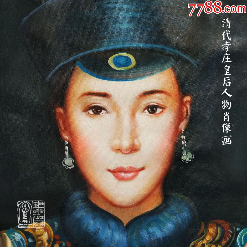 清代孝庄皇后肖像油画规格8**60cm未装裱工艺画年份不详画工不错图片