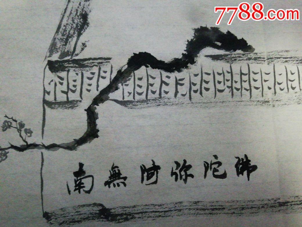 二十幅画,可选!满十件6元_第5张_7788收藏__中国收藏热线图片