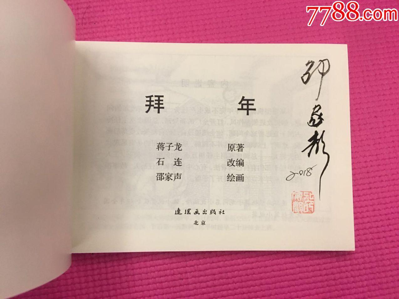 春天的画卷·拜年(邵家声签名钤印本)图片见后面三张