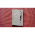 毛泽东书信选集-¥7 元_革命文献_7788网