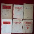 实践论+无产阶级革命导师等6本合售-¥135 元_图书红宝书_7788网