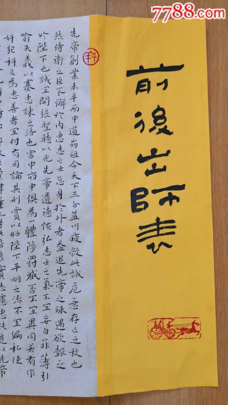 小楷精品《前后出师表》(se63853935)_