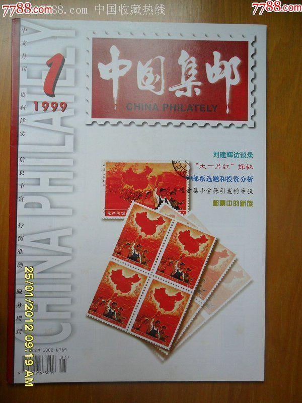 【好东东-低价起拍!】《中国集邮》中文版首刊【双改刊】(au19534243)_