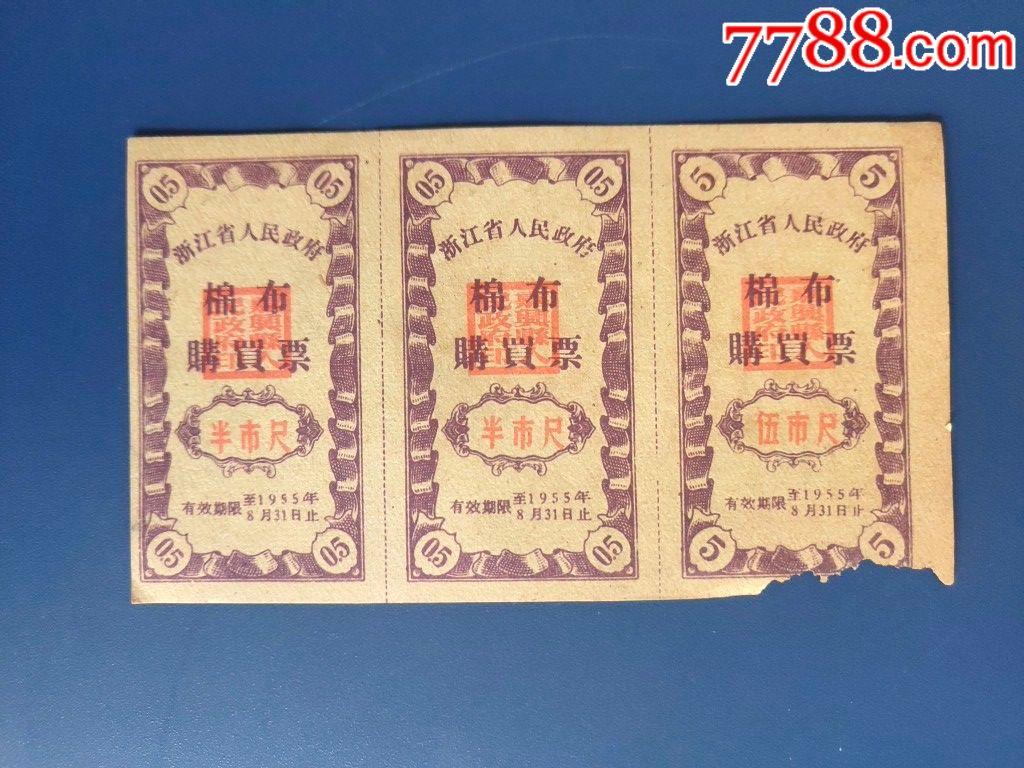 浙江省棉布购买证55年(嘉兴县)半尺半尺伍尺(se63908038)_