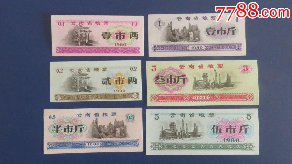 云南80年粮票6全(1斤近10品余新)(se63910050)_