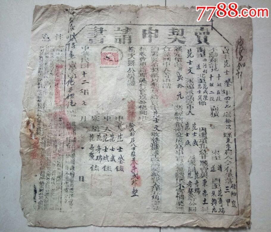 民��十一年榆次�h�u地申告��加�N一��一角�L城�票2(se63938487)_