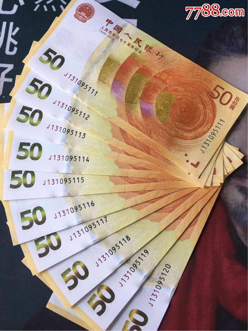 70周年纪念钞含豹子号标十一组