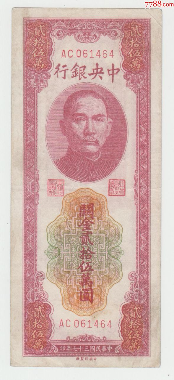 中央�y行�P金25�f原票(se63949941)_
