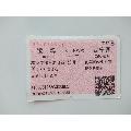 宝鸡-K1009次-西宁西-¥5 元_车船票_7788网
