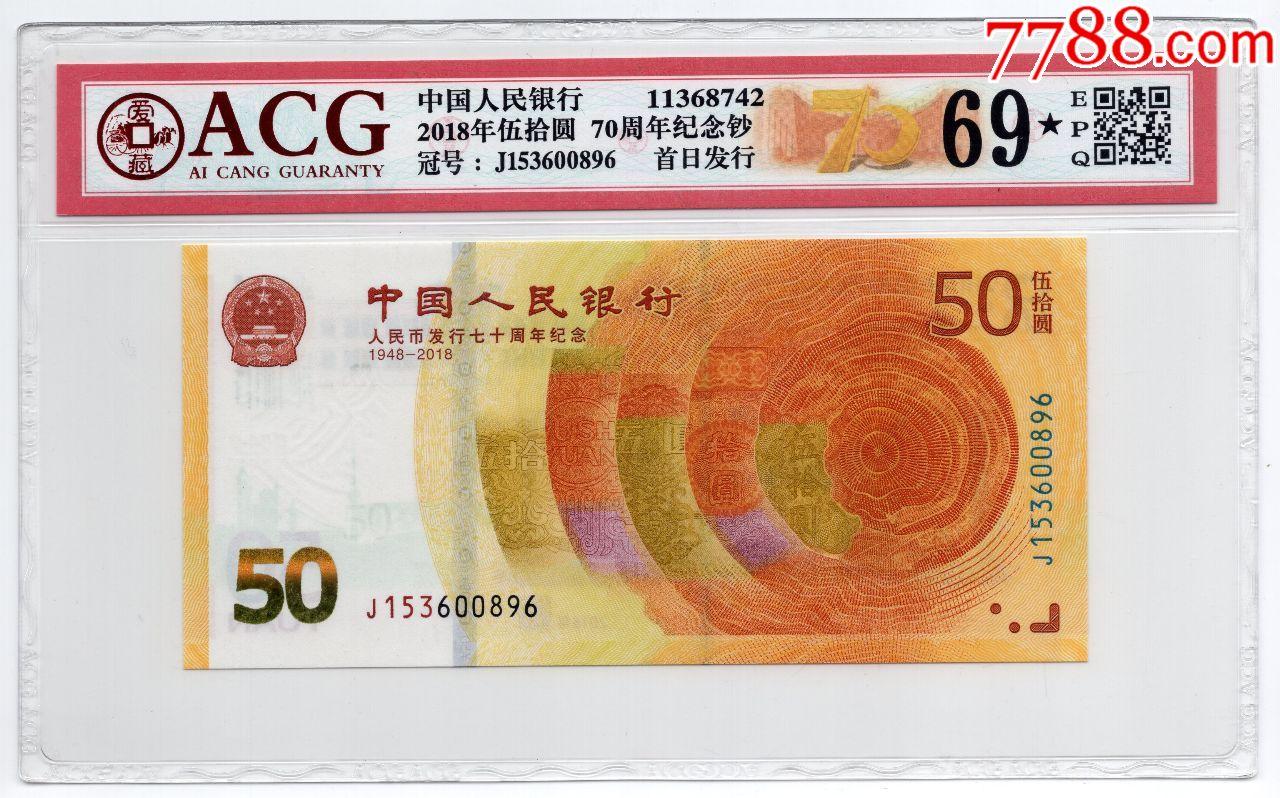 2018年中国人民币发行70周年纪念钞ACG评级69★EPQ首日发行