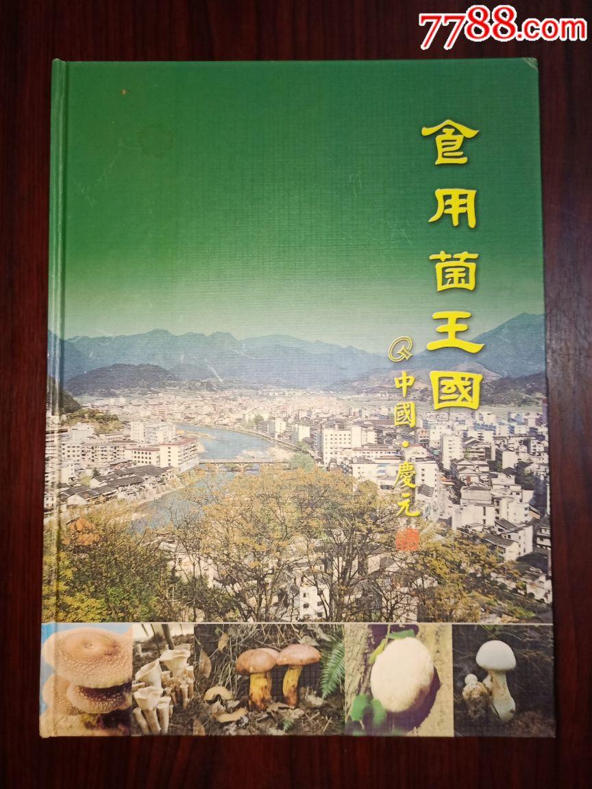食用菌王国-中国庆元,含T66食用菌、92-3杉树、纪念章、邮明信片、个性化1版(se64011332)_