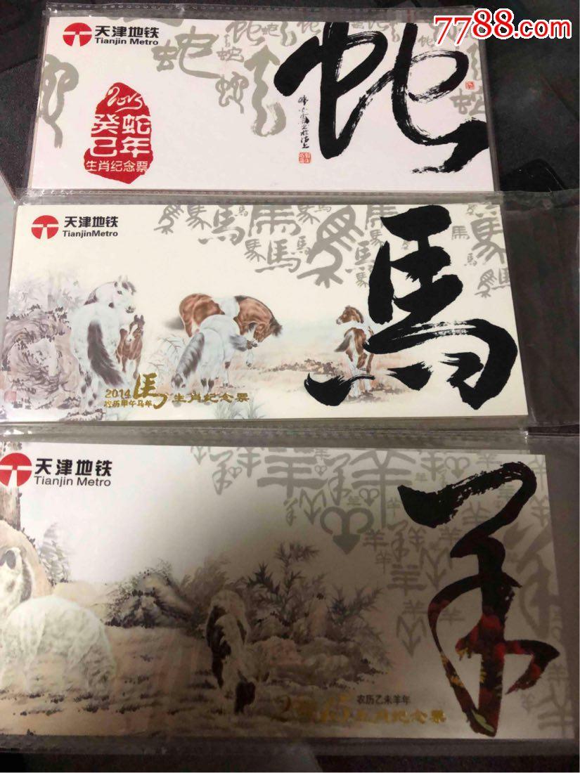 天津地铁生肖卡,一共17套(se64019727)_
